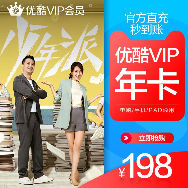 优酷VIP会员12个月年卡官方充值youku会员秒充值