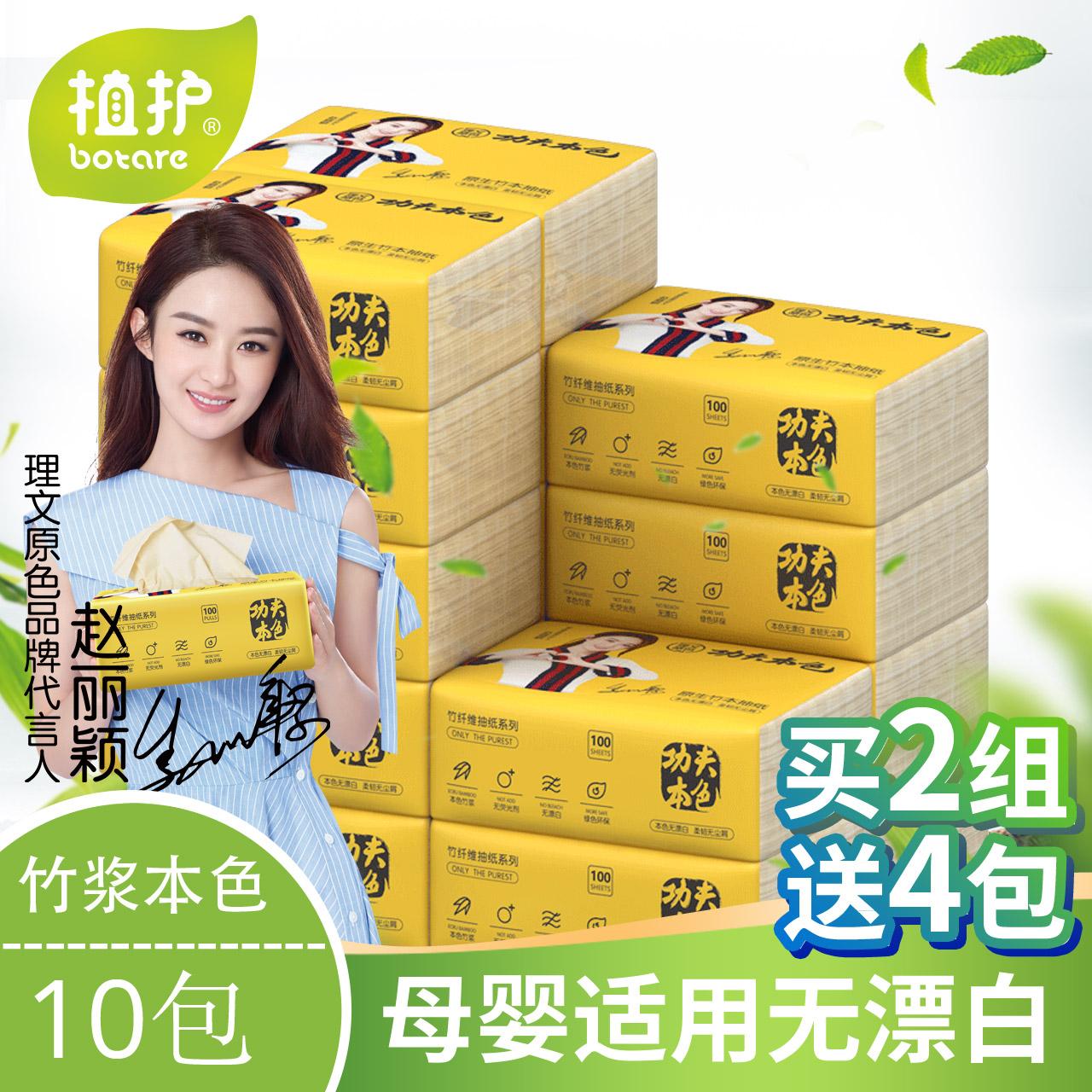 植护本色抽纸家用餐巾纸10包优惠家庭装面巾纸批发
