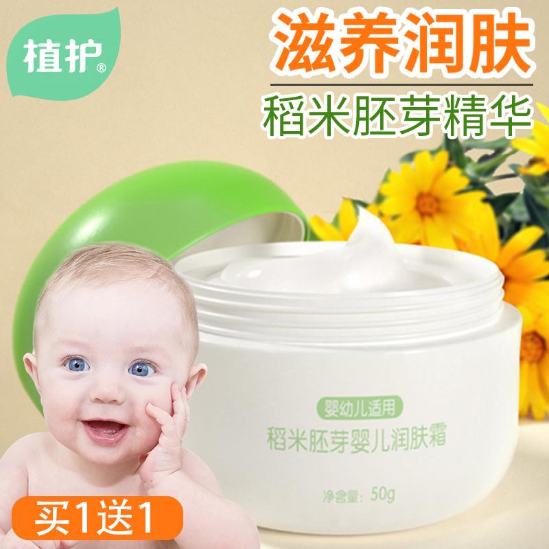 植护婴儿面霜滋润保湿润肤乳秋冬季新生宝宝儿童全身体乳补水露液