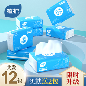 12 packs of plant protection pumping paper napkins tissue paper toilet paper facial tissue baby paper pumping household affordable package of tissue paper