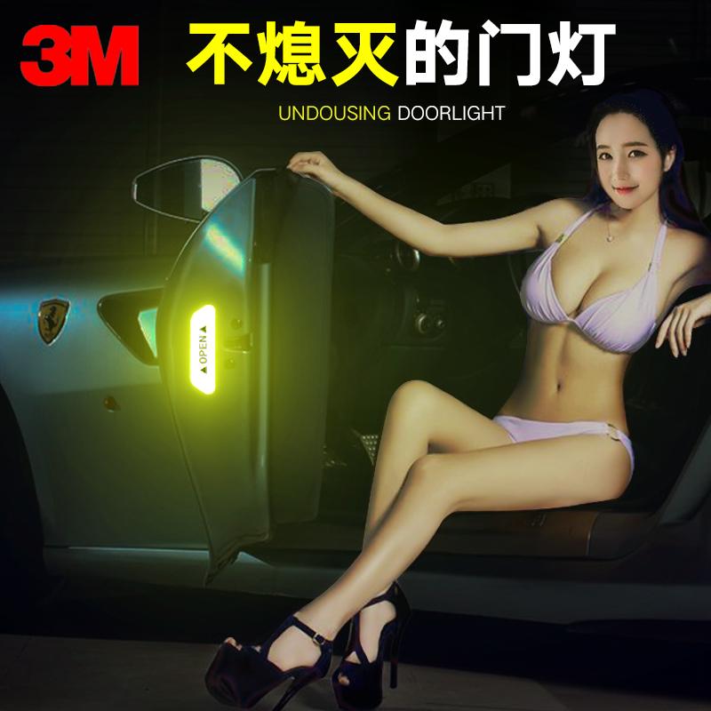 3M汽车开门安全反光贴open车门警示防撞条改装车身装饰创意车贴纸