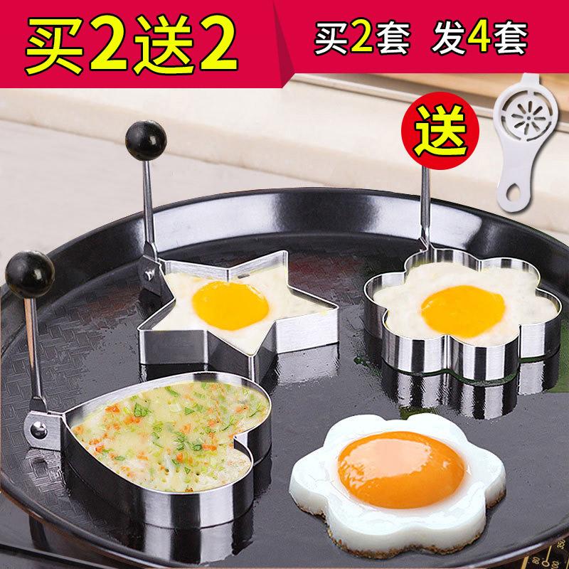 麦语 创意多造型加厚不锈钢煎蛋器 煎鸡蛋模型模具 荷包蛋磨具