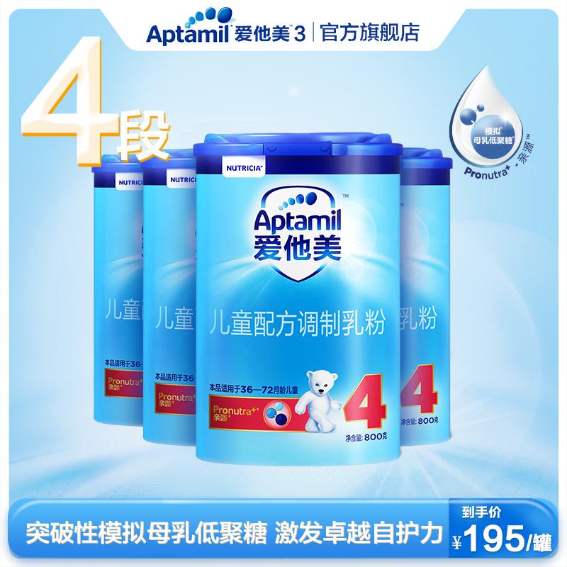 Aptamil爱他美经典版4段儿童配方奶粉4罐3-6岁德国原装进口牛奶粉