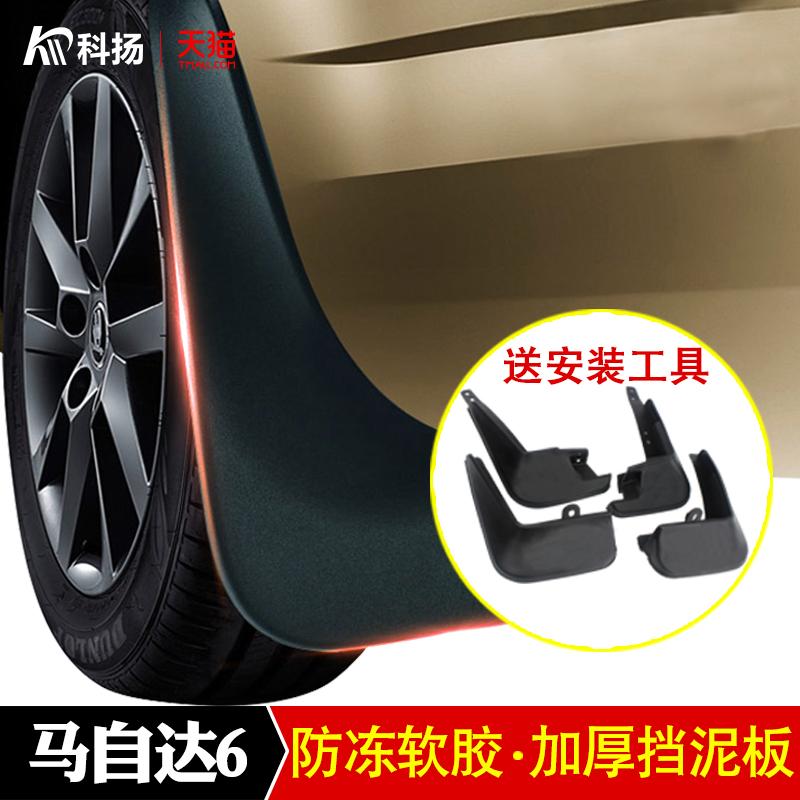马自达6挡泥板改装专用马六原厂原装汽车配件新款马6软胶挡泥板皮