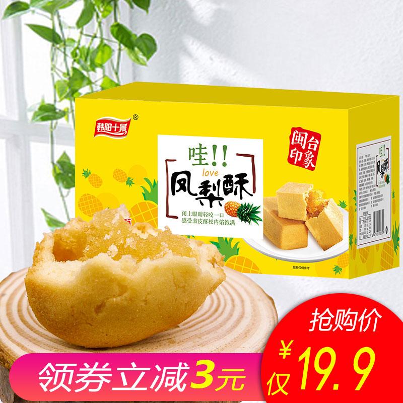 手工凤梨酥500g16个台湾糕点零食夹心馅饼特产传统小吃独立小包装