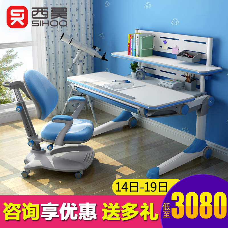 sihoo西昊T1新款儿童学习桌椅套装升降儿童书桌小孩学生写字桌椅