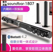 三沃LP-yu2807蓝ke霸soundbar分离一体式家庭影院低音