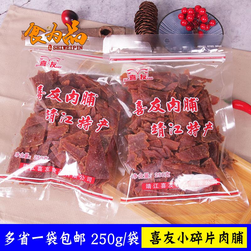 靖江特产喜友大包猪肉脯铺500g一斤装碎片付片零食250g猪肉干大片