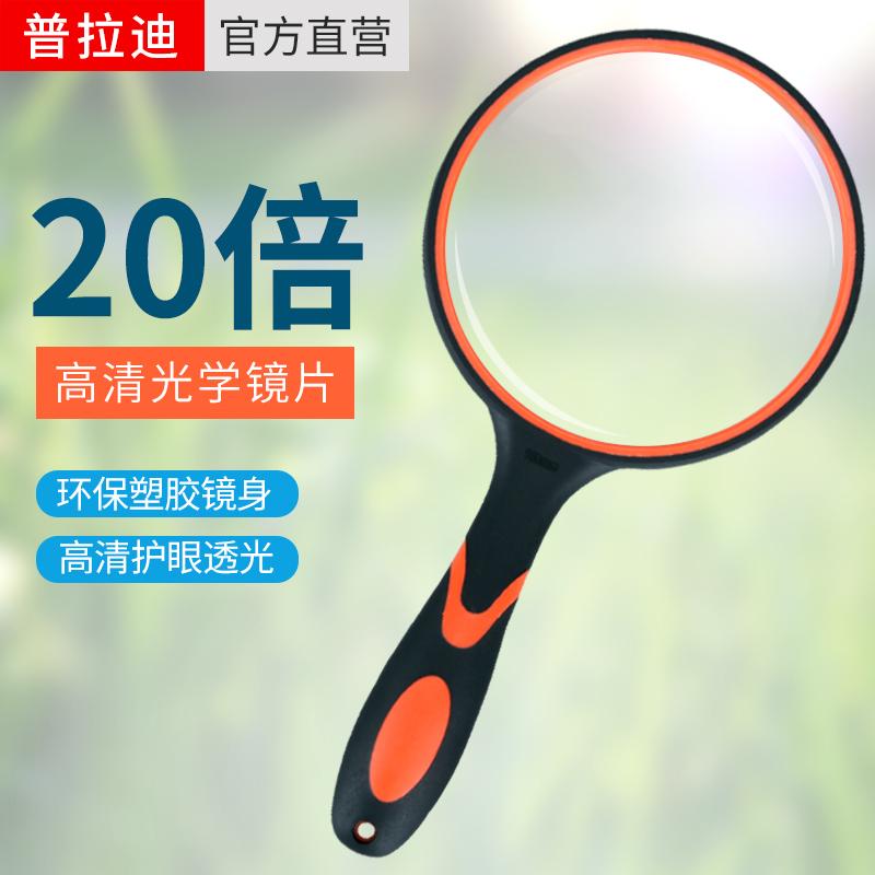 普拉迪20倍手持放大镜高清高倍儿童老人专用老年阅读看书幼儿园学生科学探索10倍扩大镜30便携式100mm