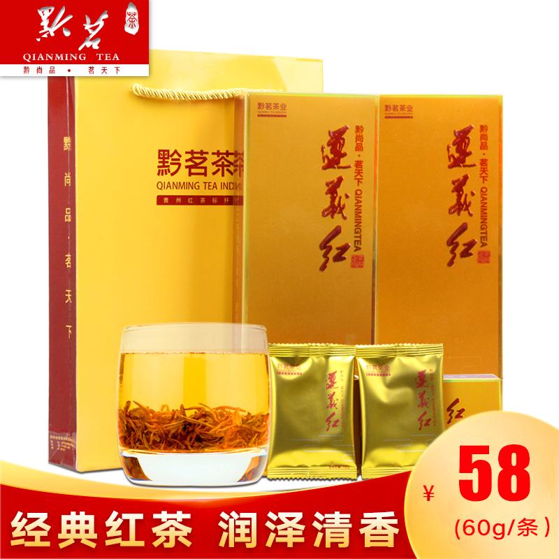 贵州茶叶 媲美红茶金骏眉茶叶 2017新茶遵义红茶60g 花蜜香散装价
