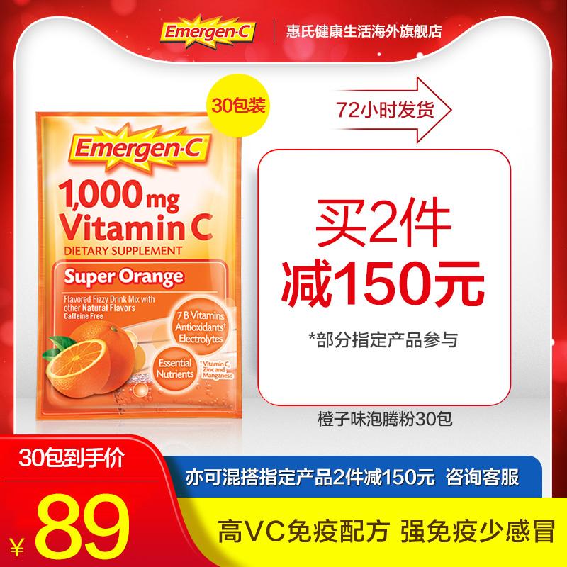 【清仓】美国emergen-c益满喜橙味维生素c泡腾粉提高免疫30/10包