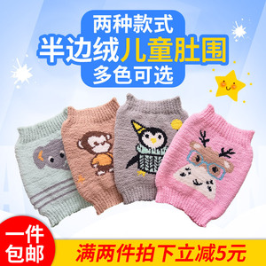 Baby belly thicken belly protection baby umbilical cord autumn and winter bellyband children belly protection sleeping warm to prevent kick