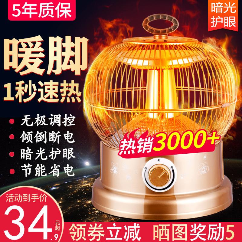 鸟笼取暖器暖脚家用节能电暖器速热小太阳烤火器卧室烤火炉烤火笼
