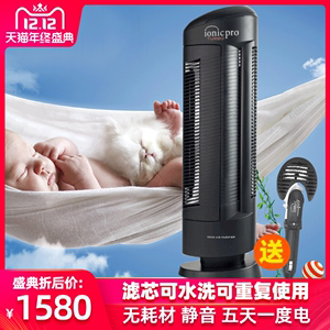 ionicpro Ionick TA500 electrostatic air purifier mute without supplies except PM2.5 except smog
