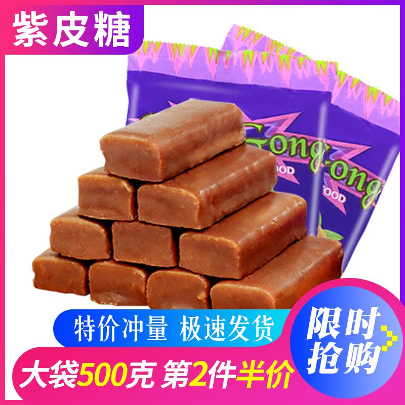 紫皮糖巧克力糖俄罗斯工艺国产原装正品非进口喜糖果零食年货食品