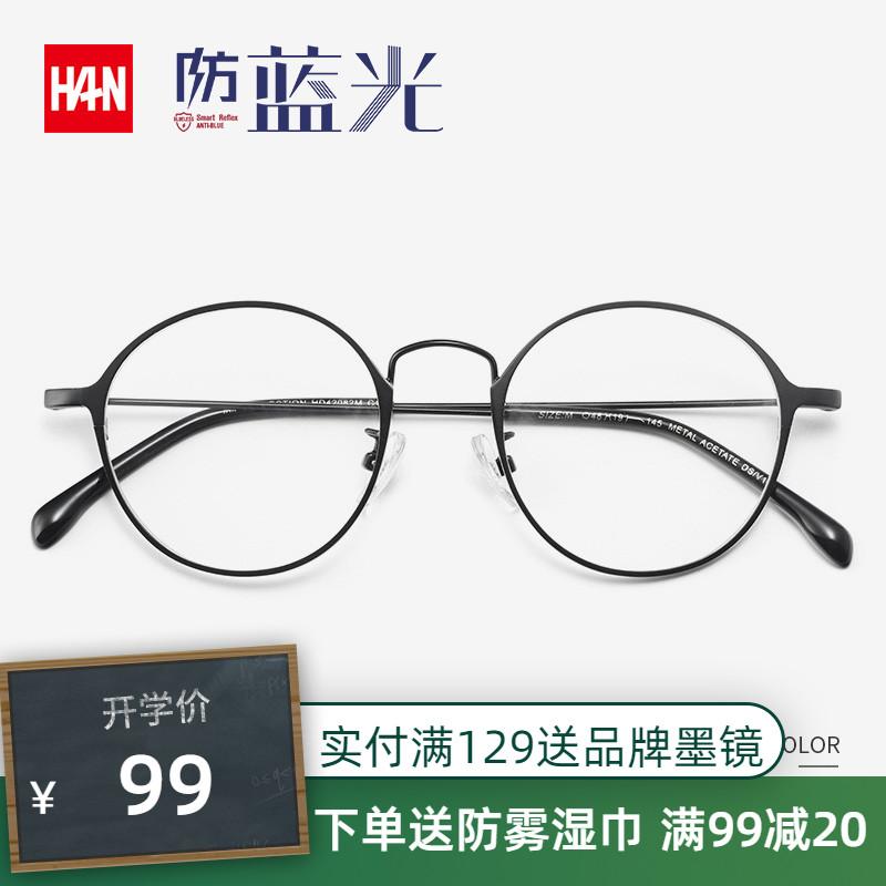 汉HAN圆眼镜框 复古文艺眼镜框女近视眼镜眼镜框 男 近视超轻眼