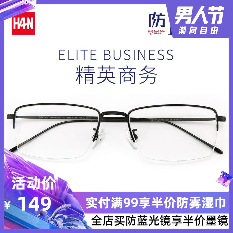 HAN纯钛超轻商务款方框半框近视眼镜架男防蓝光辐射电脑护目眼镜