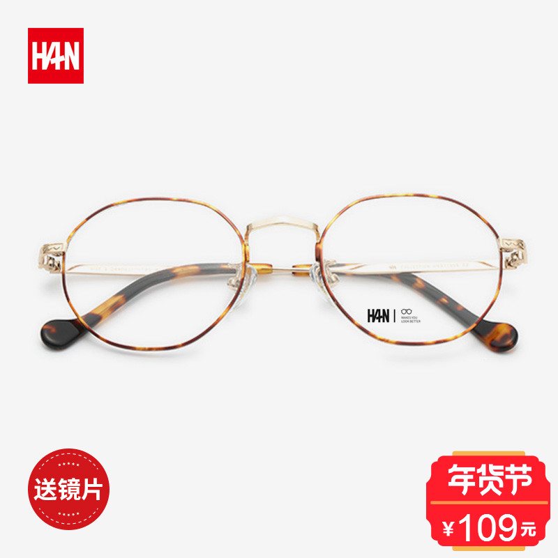 汉HAN眼镜男近视圆框眼镜架金属眼镜女近镜框平光镜可配眼镜框
