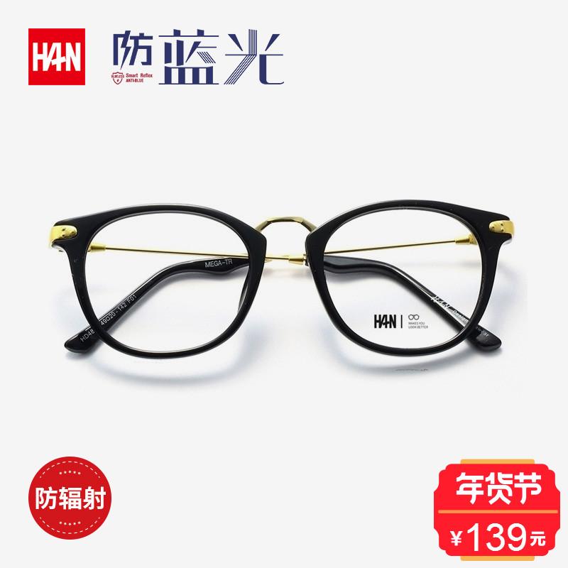 汉HAN眼睛框女全框镜架圆框眼镜复古平光镜防辐射眼镜手机配近视