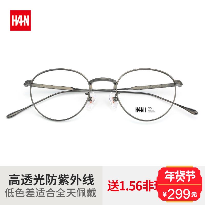 汉HAN眼镜框女超轻复古纯钛圆形眼镜近视眼镜架女圆框眼镜男
