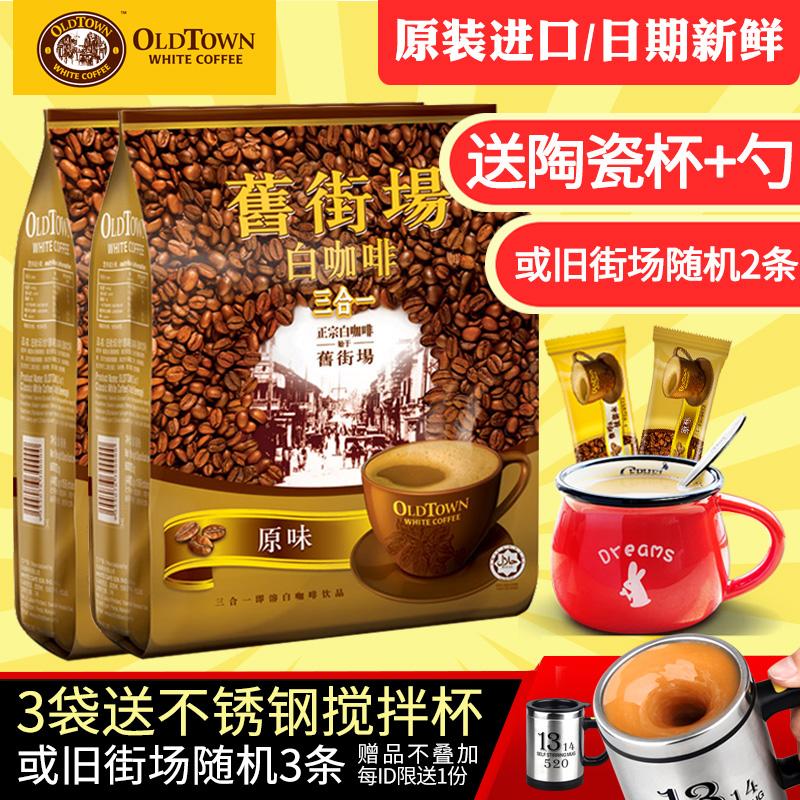 马来西亚进口旧街场原味白咖啡三合一速溶咖啡粉600克*2袋组合