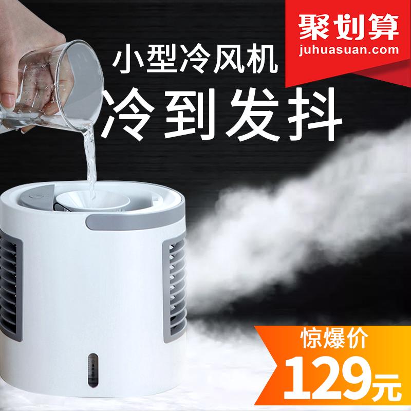 小空调制冷宿舍床上夏天降温神器迷你微型USB风扇冷风机家用桌面