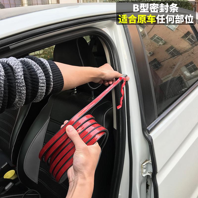 汽车密封条B型隔音条车门通用引擎盖胶条后备箱全车防水防尘改装