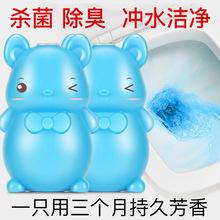 【单瓶装】(小)熊蓝泡泡洁厕灵洁厕剂马ca14清洁去ra洁厕宝