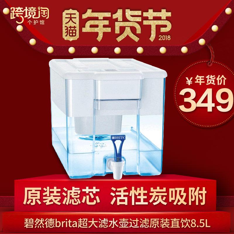 碧然德brita超大滤水壶箱滤芯过滤净水器桶家用德国原装直饮8.5L