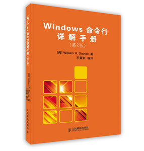 Windows command line detailed manual Genuine People's Posts and Telecommunications Press Network computer programming books windows books