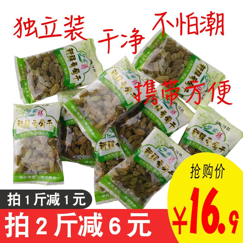 新疆特产吐鲁番干葡萄干小包装无添加散装无核红绿香妃提子干500g