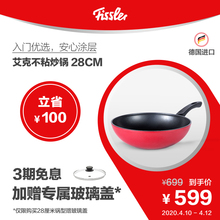 German kitchen, deep frying pan, gas non stick frying pan, household flat bottomed cooking pot pot