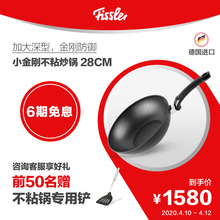 German Fissler family kitchen gas general small King Kong deep non stick pan frying pan pan pan frying pan