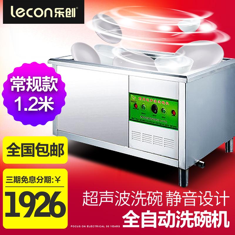 乐创1.2米洗碗机好用吗,评价如何
