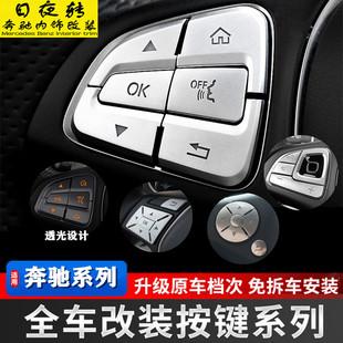 适用于奔驰C级E级内饰GLA CLA GLE GLK300 C200L改装方向盘按键贴