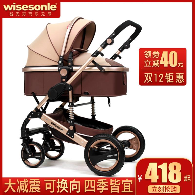 智儿乐婴儿推车高景观可坐躺折叠双向四轮避震冬夏bb手推车婴儿车