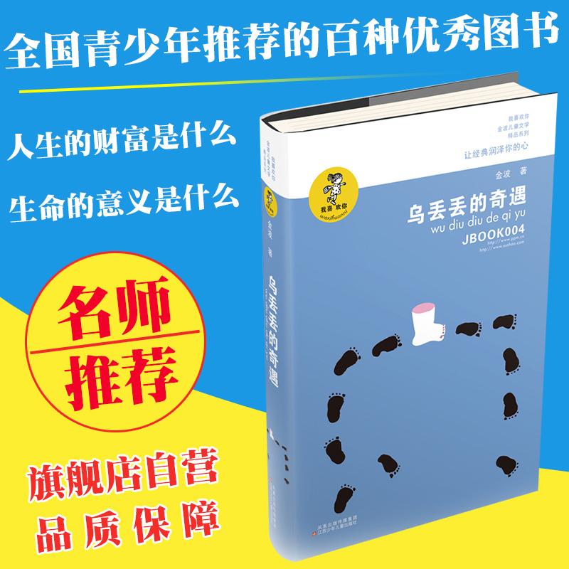 正版图书 乌丢丢的奇遇 金波著 能打动孩子心灵的中国经典童话 6-8-9-10-15岁 四五六年级小学生少儿课外读物 少儿文学图书