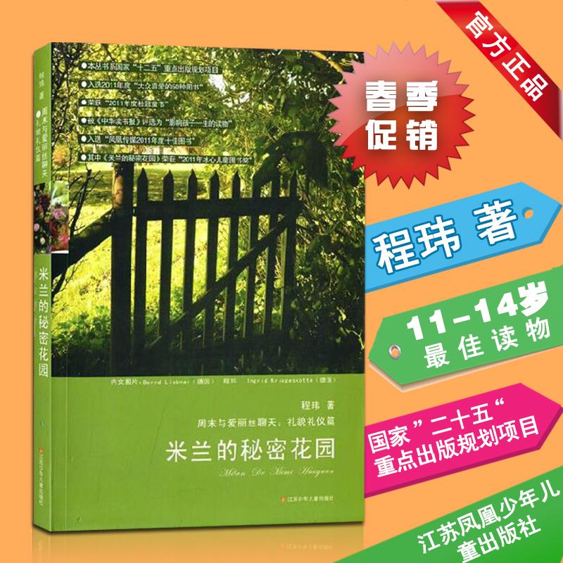 """米兰的秘密花园/周末与爱丽丝聊天 本丛书系国家""""二十五""""重点出版规划项目 程玮 著"""