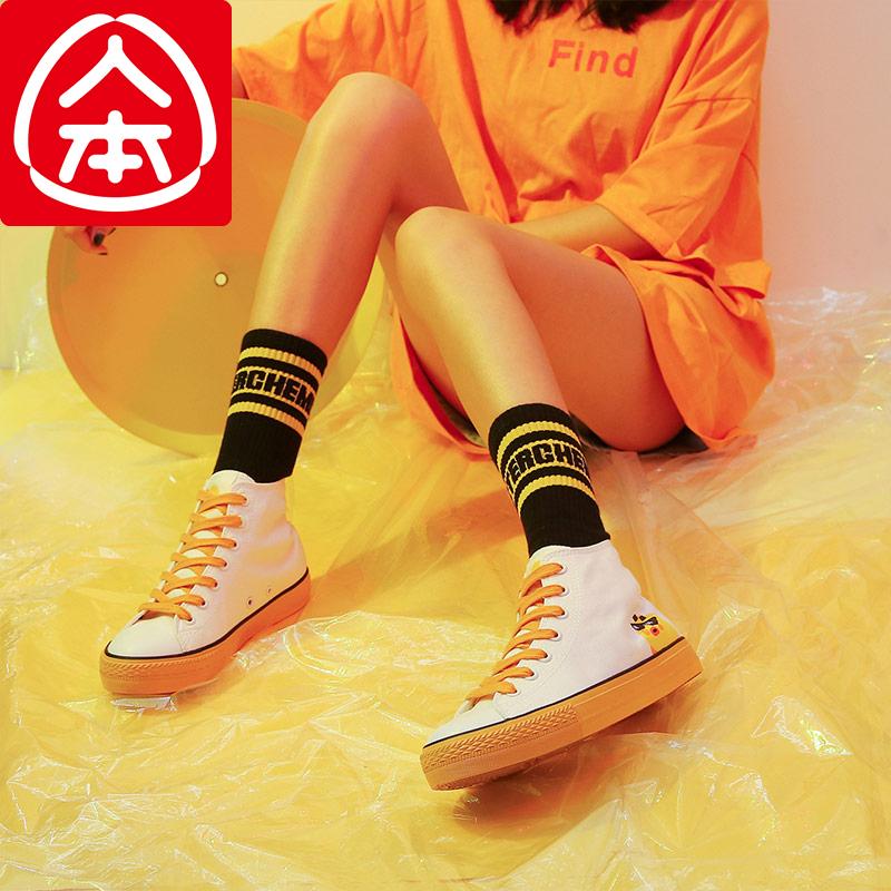 人本芒果联名高帮韩版帆布鞋女潮鞋高邦小白鞋网红板鞋学生鞋子女
