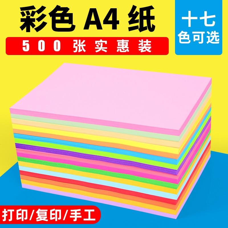 彩纸a4儿童手工彩色A4纸80克70g粉色混色彩色纸打印包邮绿蓝色桔黄色彩纸整箱混合装彩色复印纸500张红色a4纸