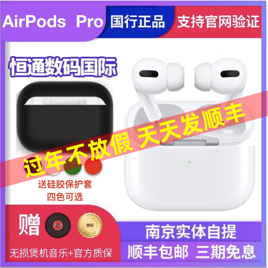 新款Apple/苹果 AirPods Pro二代无线耳机 AirPods2代蓝牙