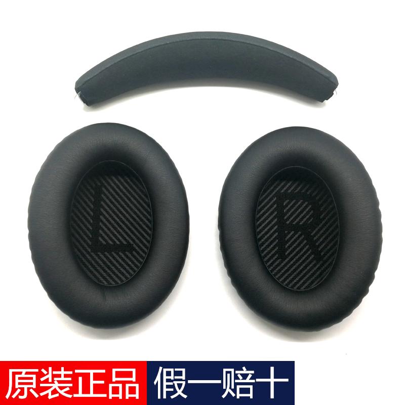 原厂正版Bose QC35耳机棉头梁棉QC25原装皮套头带博士耳机更换棉