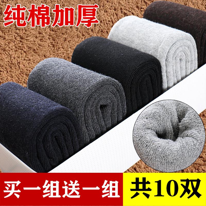 袜子男秋冬季棉袜中筒长袜加厚纯棉毛圈冬天加绒保暖羊毛巾袜防臭