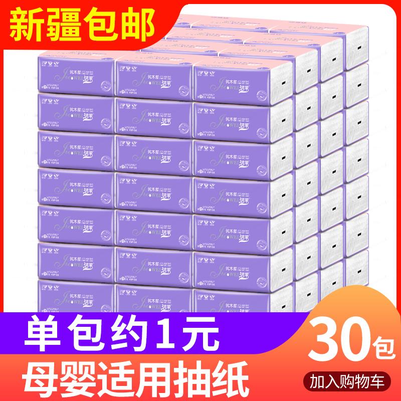 洁苇白色抽纸30包加厚整箱装餐巾纸巾可湿水母婴可用新疆正常发货