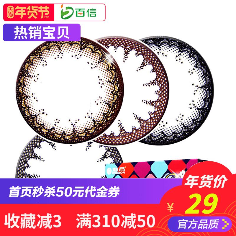 海昌美瞳月抛小直径happy go彩色隐形眼镜1片装自然混血官方店SK
