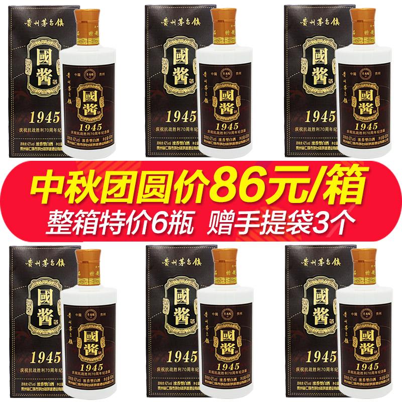 白酒整箱特价贵州国酱1945纯粮浓香型6瓶礼盒装白酒包邮