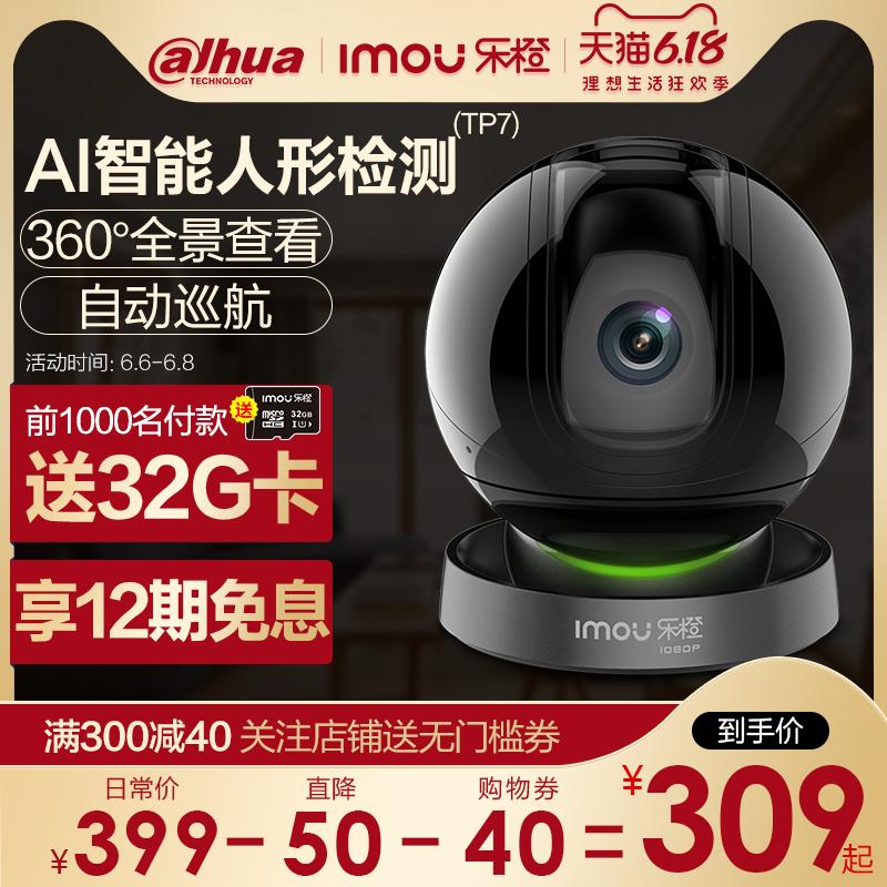 大华乐橙监控摄像头家用远程手机无线网络室外高清360度全景TP7系
