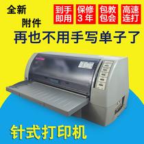 映美FP 530K+二手针式发票打印机 税控税票打票机小巧针式开票机