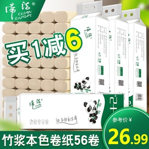 Emperor Jie coreless roll of toilet paper for toilets household FCL batch family affordable toilet paper toilet paper 56 rolls