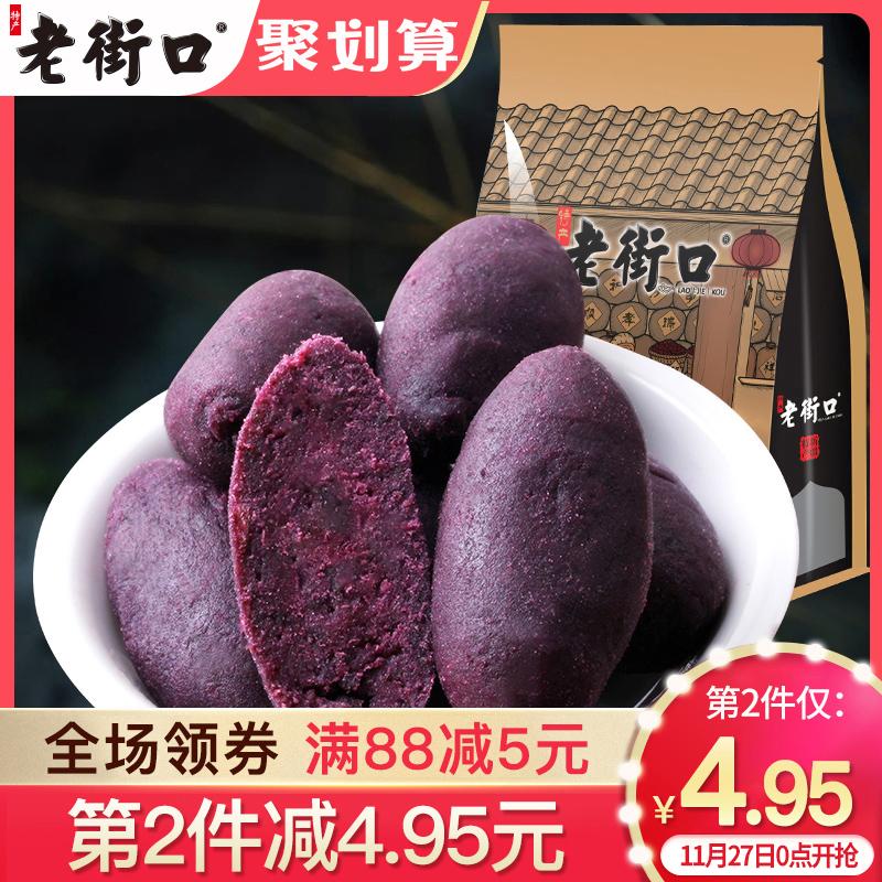 老街口 紫薯仔100g小甘薯番薯仔纯农家自制特产零食品小吃